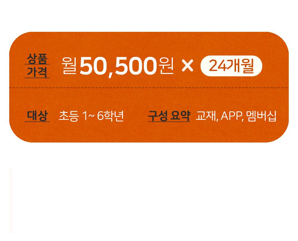 스마트빨간펜 상품 필수 정보