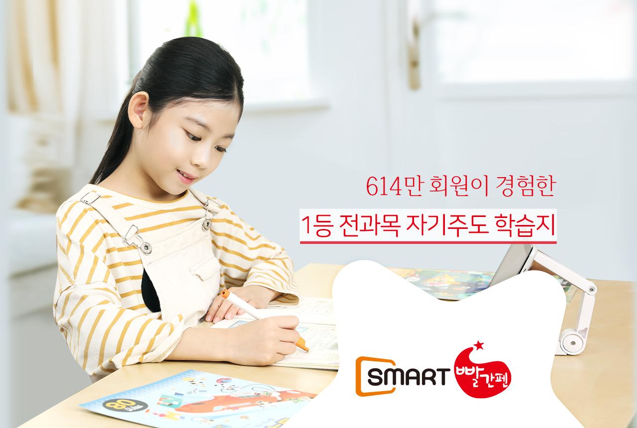 1등 전과목 자기주도 학습지 스마트 빨간펜